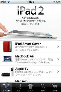 images/2011/10/applestoreapp_20111002s.PNG