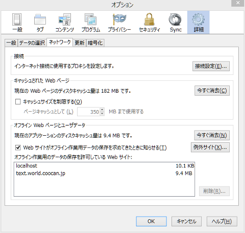 images/2013/06/firefox_setting_option.png