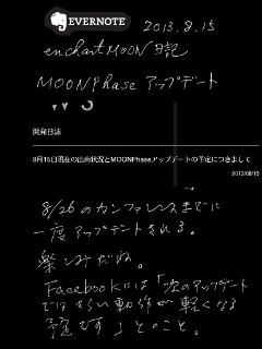 images/2013/08/emoon_enote_20130815.png