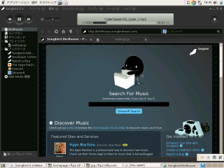png/songbird_on_linux.png